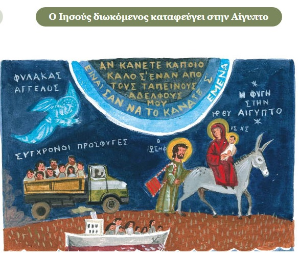 Ιησούς στην Αίγυπτο