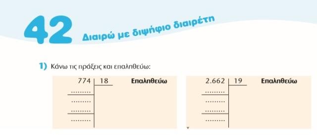 μαθηματικα κεφ.42