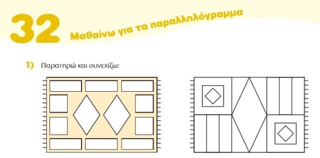 παραλληλόγραμμα1